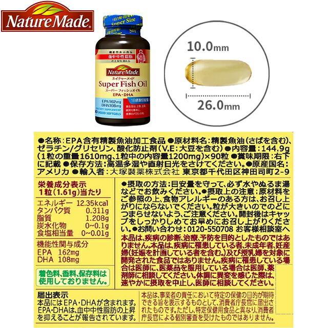 定形外郵便のみ送料無料 大塚製薬 ネイチャーメイド スーパーフィッシュオイル 90粒/90日分 製魚油(さばを含む)|dual-store|02