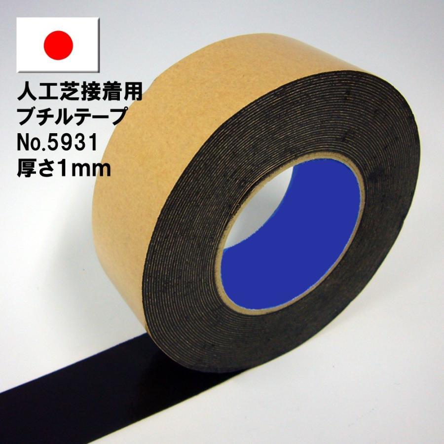 人工芝固定用ブチルテープ(防水用両面テープ)No.5931 【サイズ:1mmx50mmx15m、1箱16巻入】