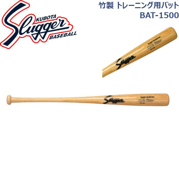 久保田スラッガー トレーニング用バット 丸型 竹製 BAT-1500  SLUGGER