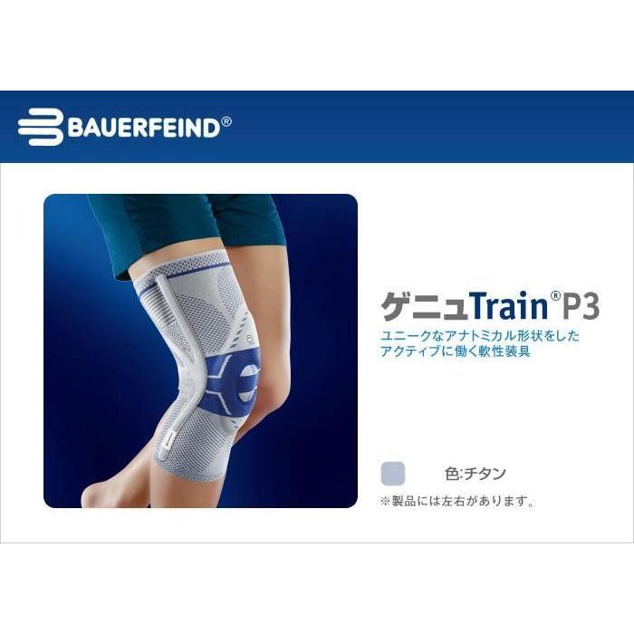 膝サポーター BAUERFEIND (バウアーファインド) ゲニュTrainP3 genutrainP3