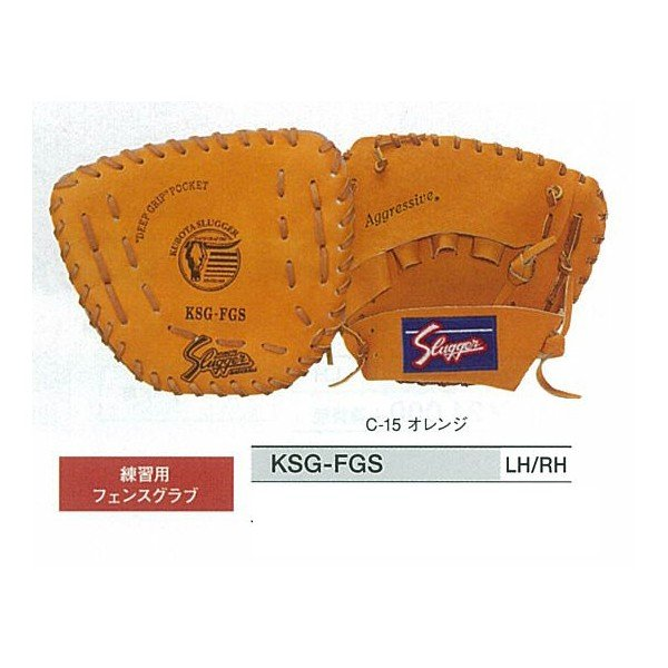 久保田スラッガー 野球 トレーニング用グローブ 硬式 軟式 兼用 練習用 フェンスグラブ KSG-FGS