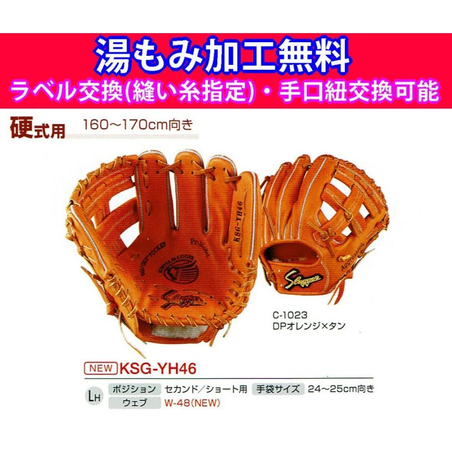 【お気に入り】 久保田スラッガー 野球 野球 硬式グローブ KSG-YH46 KSG-YH46 セカンド・ショート用グラブ 24〜25cm向き 湯もみ加工無料 24〜25cm向き ラベル交換可能, Dream Link:944c32f8 --- airmodconsu.dominiotemporario.com