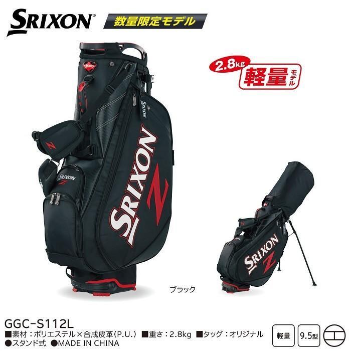 ダンロップ SRIXON(スリクソン)スタンドキャディバッグ GGC-S112L プロ仕様スタンドモデル 数量限定品