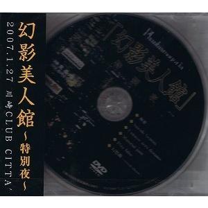 (アウトレット品) 限 幻影美人館?特別夜?2007.1.27 川崎CL(DVD・音楽)|dvdoutlet