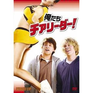 (アウトレット品)俺たちチアリーダー!('09米)(DVD/洋画コメディ)|dvdoutlet