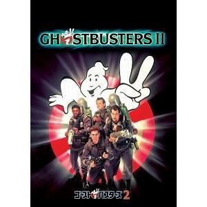 (アウトレット品)ゴーストバスターズ2('89米)(DVD/洋画アクション|コメディ|SF|ホラー)|dvdoutlet