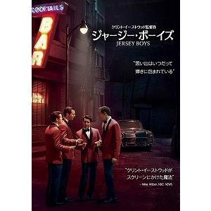 ジャージー・ボーイズ('14米)(DVD/洋画音楽|ミュージカル|ドラマ)|dvdoutlet