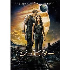 (アウトレット品)ジュピター('15米)(DVD/洋画アクション SF) dvdoutlet