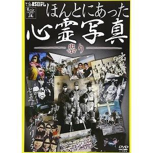 ほんとにあった心霊写真−祟り−(DVD・邦画ホラー/SF) dvdoutlet