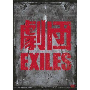 劇団EXILES「太陽に灼かれて」|dvdoutlet|02