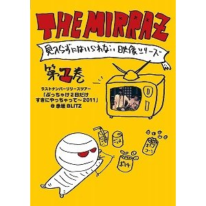 The Mirraz/見入らずにはいられない映像シリーズ 第1巻 ラストナンバーリリースツアー「ぶっ|dvdoutlet