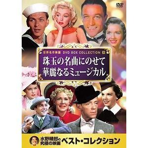 珠玉の名曲にのせて 華麗なるミュージカル(DVD(DVD・洋画ドラマ)|dvdoutlet