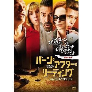 (アウトレット品)バーン・アフター・リーディング('08米)(DVD/洋画コメディ|犯罪)|dvdoutlet