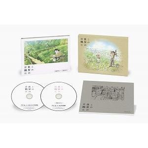 (アウトレット品)この世界の片隅に('16「この世界の片隅に」製作委員会)〈特装限定版・2枚組〉(Blu-ray/アニメ)初回出荷限定|dvdoutlet