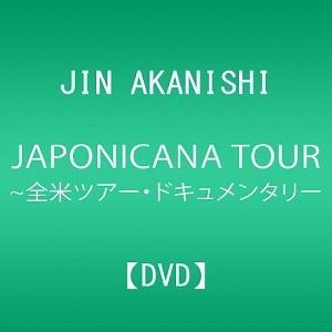 (アウトレット品)赤西仁/JIN AKANISHI JAPONICANA TOUR 2012 IN USA〜全米ツアー・ドキュメンタリー(DVD/邦楽)|dvdoutlet