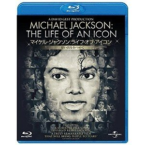 マイケル・ジャクソン:ライフ・オブ・アイコン 想い出をあつめて コレクターズ・エディション(Blu-|dvdoutlet