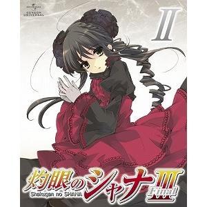 アウトレット品 灼眼のシャナIII-FINAL- 第II巻〈初回限定版〉 初回出荷限定 Blu-ray 公式通販 アニメ 大人気