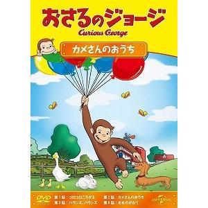 (アウトレット品)おさるのジョージ カメさんのおうち(DVD/アニメ) dvdoutlet