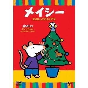 (アウトレット品)メイシー たのしいクリスマス(DVD/アニメ)|dvdoutlet