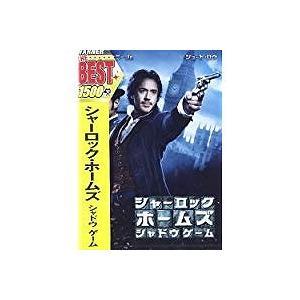 (アウトレット品)シャーロック・ホームズ シャドウ ゲーム('11米)(DVD/洋画アクション|サス|dvdoutlet