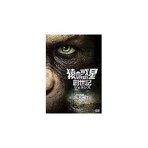 (アウトレット品)猿の惑星:創世記(ジェネシス)('11米)(DVD/洋画SF) dvdoutlet