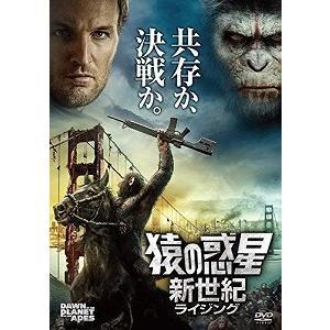 (アウトレット品)猿の惑星:新世紀(ライジング)('14米)(DVD/洋画アクション|SF)|dvdoutlet