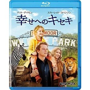 (アウトレット品)幸せへのキセキ('11米)(Blu-ray/洋画家族 兄弟|ドラマ)|dvdoutlet