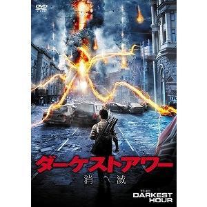 (アウトレット品)ダーケストアワー 消滅('11米)(DVD/洋画アクション|SF|ホラー)|dvdoutlet