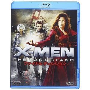 (アウトレット品)X-MEN:ファイナル ディシジョン('06米)(Blu-ray/洋画アクション|SF)|dvdoutlet