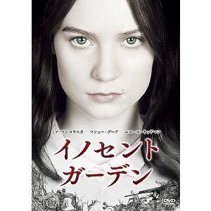 (アウトレット品)イノセント・ガーデン('13米)(DVD/洋画エロティック サスペンス) dvdoutlet