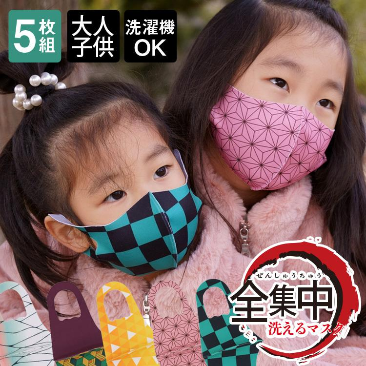 全集中 マスク 5枚入 洗える マスク 子供用 大人用 和柄 鬼滅の刃風/メール便無料 dxgirl