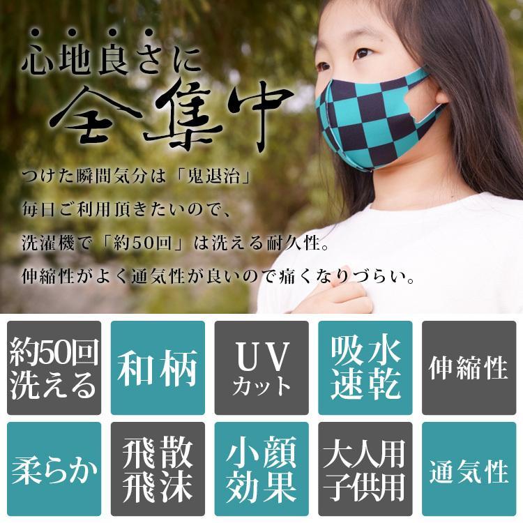 全集中 マスク 5枚入 洗える マスク 子供用 大人用 和柄 鬼滅の刃風/メール便無料 dxgirl 02