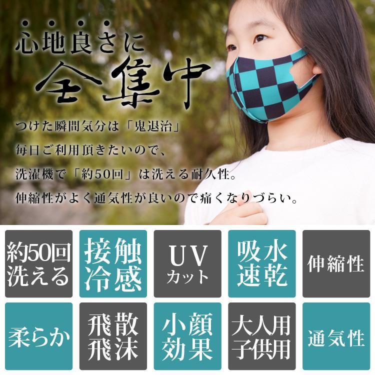全集中 マスク 5枚入 洗える マスク 子供用 大人用 和柄 鬼滅の刃風/メール便無料 dxgirl 05