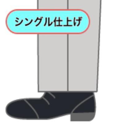 裾上げ 超安い シングル仕上げ スソ上げ 激安セール 裾直し 代引き不可 靴滑り付 お直し スソ直し