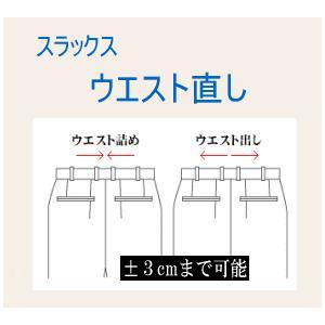 激安通販専門店 高額売筋 代引き不可 ウエスト直し プラスマイナス3cmまで可能