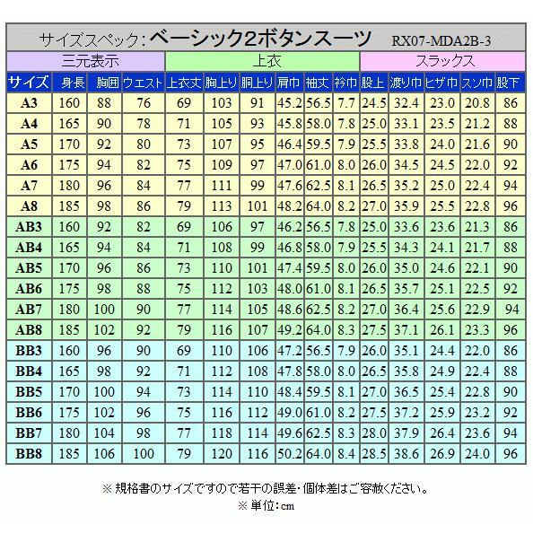 春夏物 2パンツスーツ ベーシック2釦スーツ 黒/無地 [A体][AB体] RG211100A dxksm466 05