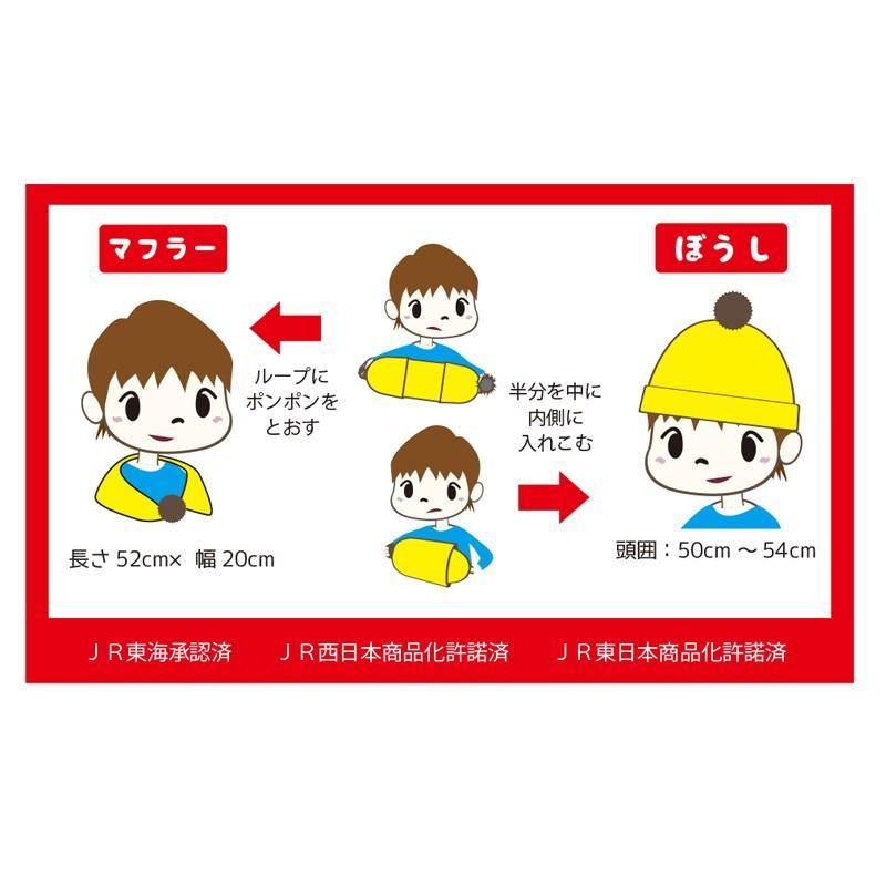 帽子 マフラー キッズ 子供用 鉄マフ [M便 1/1]|dyn|06