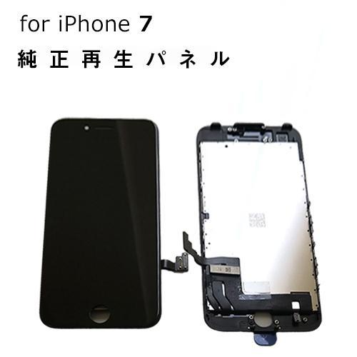 iPhone 修理 パネル 2020A W新作送料無料 予約 交換パネル 3か月保証 黒 iPhone7 純正再生パネル 白