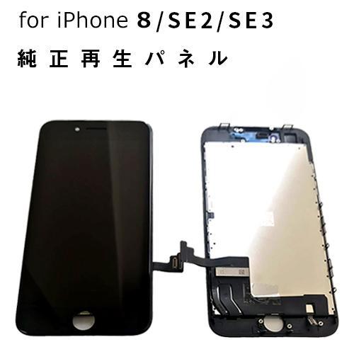 iPhone 修理 パネル 交換パネル メーカー公式ショップ 3か月保証 返品送料無料 白 iPhone8 純正再生パネル 黒