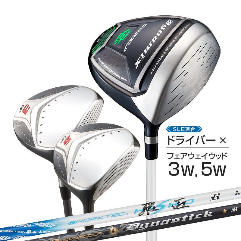 ゴルフ クラブセット 3本セット ダイナミクスドライバー + フォーサイトFW(#3、#5) ワークテック飛匠シャフト仕様