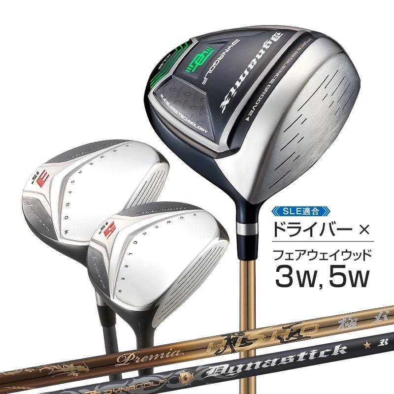 ゴルフ クラブセット 3本セット ダイナミクスドライバー + フォーサイトFW(#3、#5) プレミア飛匠・極シャフト仕様