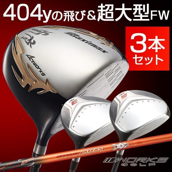 ゴルフ クラブ 3本セット マキシマックスリミテッド ドライバー+フォーサイトFW( #3、#5) ドラコンATTAS90tシャフト仕様