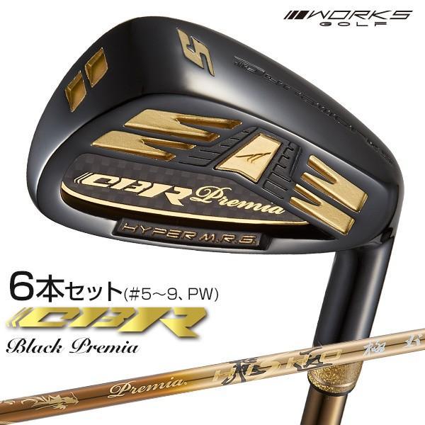 ゴルフ クラブ 高反発 アイアンセット CBR ブラックプレミア プレミア飛匠・極 6本セット(#5〜#9、PW)