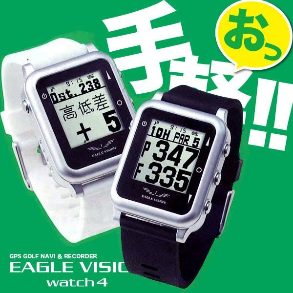 豪奢な 送料無料 ゴルフナビ EAGLE 腕時計 レコーダー EAGLE 腕時計 VISION watch4 朝日ゴルフ イーグルビジョン ウォッチ4 距離測定器 GPS 朝日ゴルフ, 中川区:37cddc60 --- airmodconsu.dominiotemporario.com