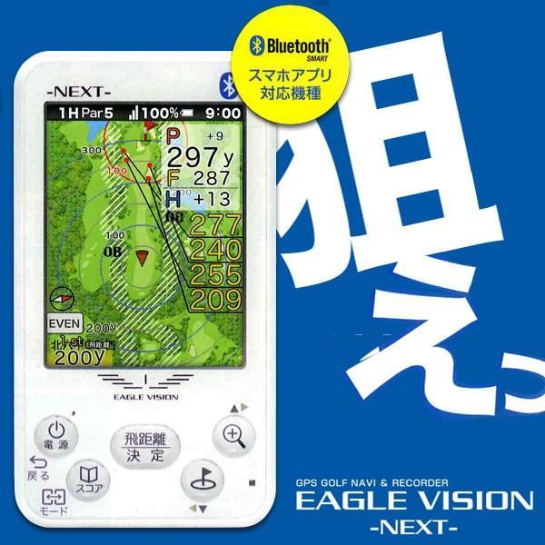 GPS ゴルフナビ EAGLE VISION NEXT イーグルビジョン 距離測定器