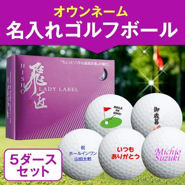 ゴルフボール 名入れ 飛匠 LADY LABEL 5ダースセット レディラベル オウンネーム
