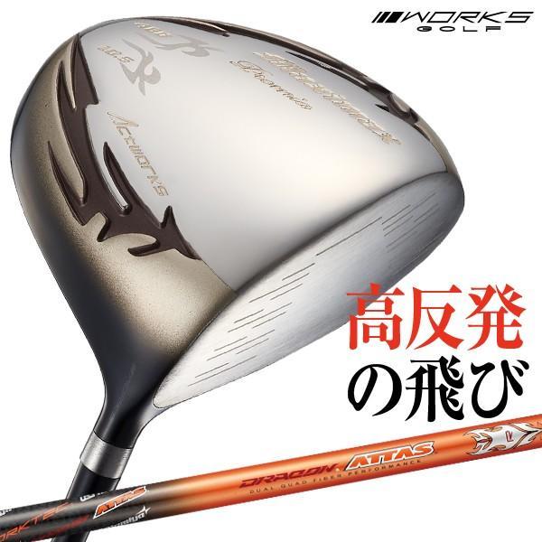 ゴルフ クラブ 非適合 高反発 ドライバー マキシマックスリミテッド2プレミア ドラコンATTAS90tシャフト仕様