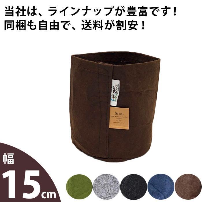 世界の人気ブランド おしゃれな植木鉢 永遠の定番モデル ルーツポーチ 不織布の植木鉢 SS 幅15cm×高さ19cm 1ガロン