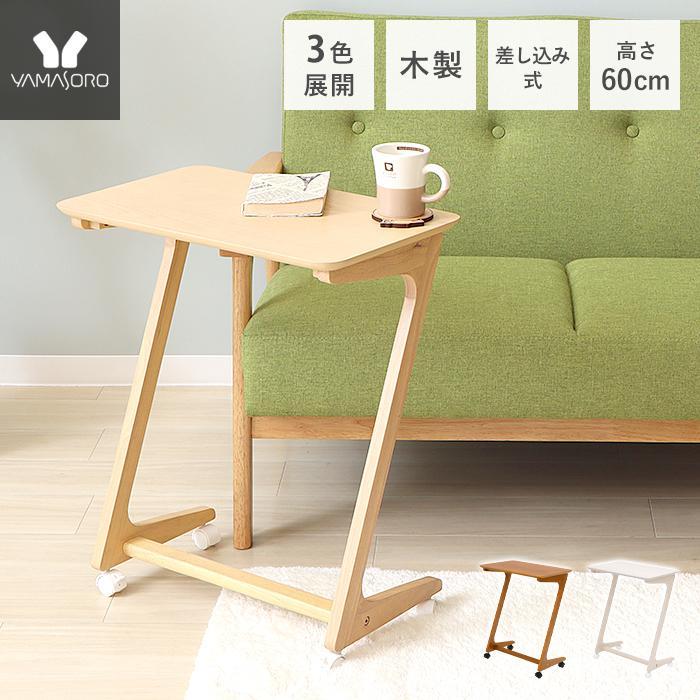 サイドテーブル おしゃれ 年中無休 テーブル ソファテーブル キャスター キャスター付き ヤマソロ 木製 北欧 ホワイト 割り引き ブラウン アストル