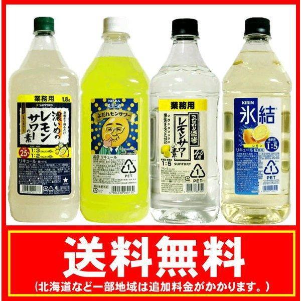 定番スタイル 送料無料 レモンサワーの素 業務用 飲みくらべ 1800ml おすすめ特集 ×4本 1.8L